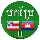 English Khmer Translator v2
