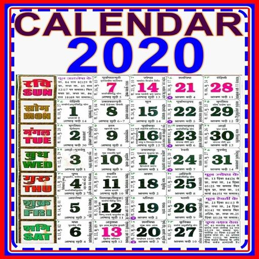Bollywood Calendar 2020 2020 Calendar   Hindi Calendar 2020   Apps on Google Play