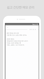 DAILY NOTE - Simple Notepad APK screenshot thumbnail 1