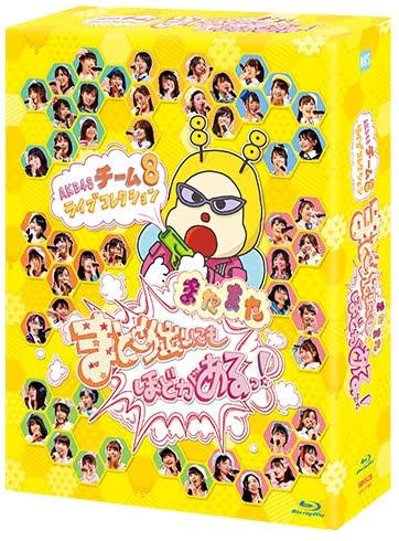 180808 (BDrip)(1080p) AKB48 チーム8 ライブコレクション ~またまたまとめ出しにもほどがあるっ!~ Blu-ray