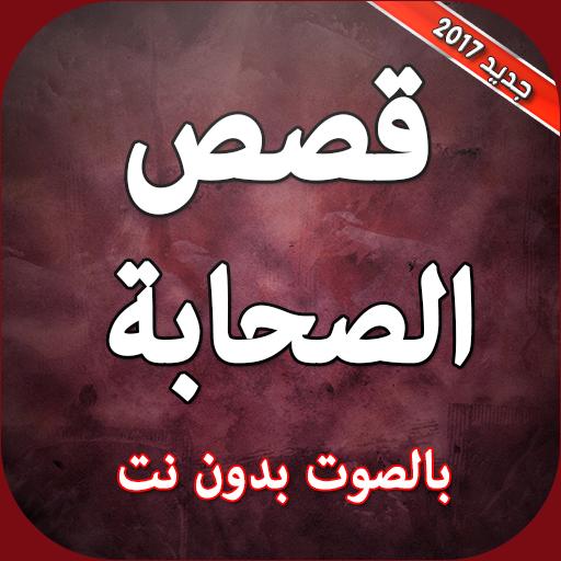 قصص الصحابة بالصوت بدون نت app (apk) free download for Android/PC/Windows