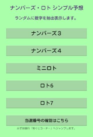 予想 的中 シンプル ナンバーズ4 無料