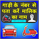 RTO View Vehicle Details - RTO vahan Information apk