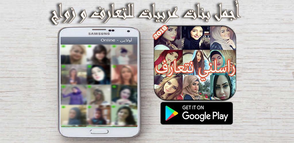 Dating online gratuit Casablanca