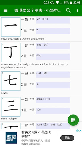 Screenshot for How to write Chinese character - Stroke order in Hong Kong Play Store