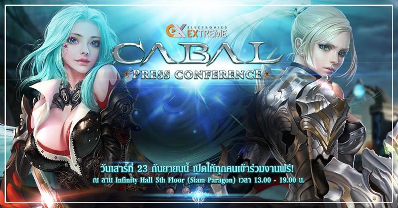 [Cabal] เชิญชวนเหล่าเกมเมอร์สานต่อตำนาน… 23 กันยายนนี้ที่ Siam Paragon !