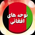 گلچین مداحی و نوحه افغانی بدون اینترنت icon