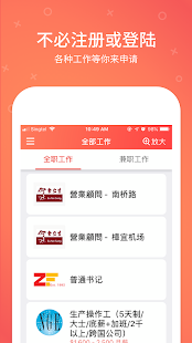Findjobs 找工 - Apps on Google Play