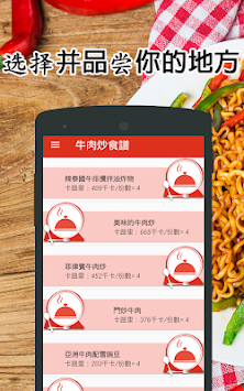 Download chinese food recipes best chinese noodles recipes apk chinese food recipes best chinese noodles recipes poster forumfinder Image collections