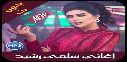 اغاني سلمى رشيد Salma Rachid 2019 Apk App Telecharger