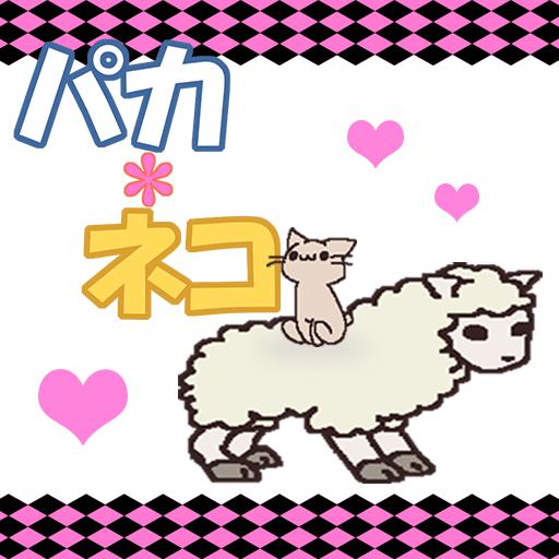 パカネコ 動作 App LOGO-APP開箱王