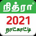 Tamil Calendar 2021 Tamil Calendar Panchangam 2021 icon