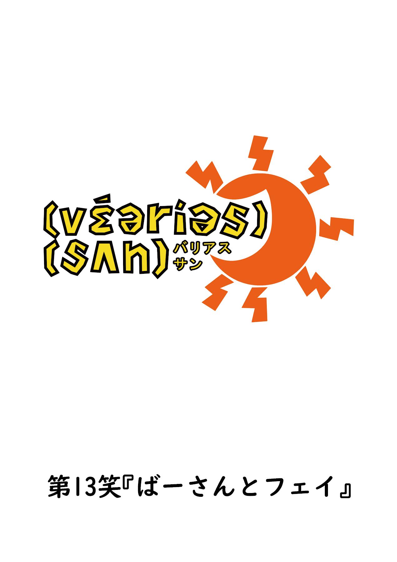 バリアス・サン13_1