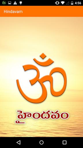 Hindavam హైందవం
