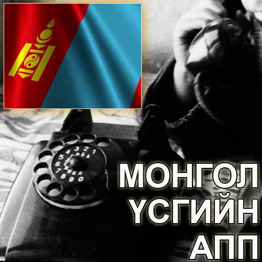 Mongolian Keyboard (app)