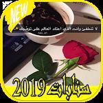 اقتباسات سناب شات ~ سنابات المشاهير Icon