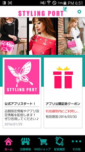 大人可愛いモテカワ服のファッション通販【スタイリングポート】