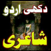 Urdu Sad Shayari :Poetry