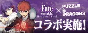 Fateコラボ-バナー