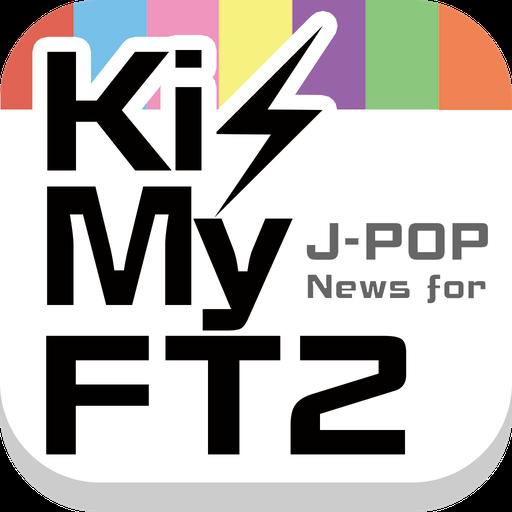 J-POP News for Kis-My-FT2 娛樂 App LOGO-硬是要APP
