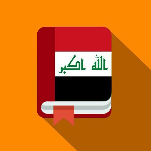 ملازم الطالب العراقي