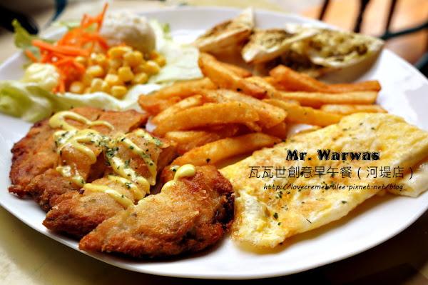 Mr. Warwas 瓦瓦世創意早午餐(河堤店) 平價 樸實 鄉村風。