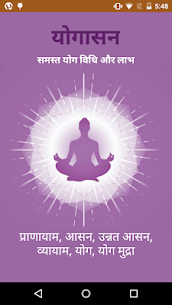 योगासन | Yoga in Hindi Apk  Download For Android 1