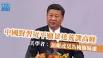 中國對習近平願景達荒謬高峰 美學者:諂媚或是為掩飾疑慮