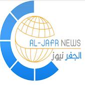 صحيفة الجفر نيوز