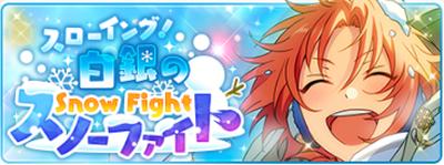 【あんスタ】新イベント! 「スローイング!白銀のスノーファイト」
