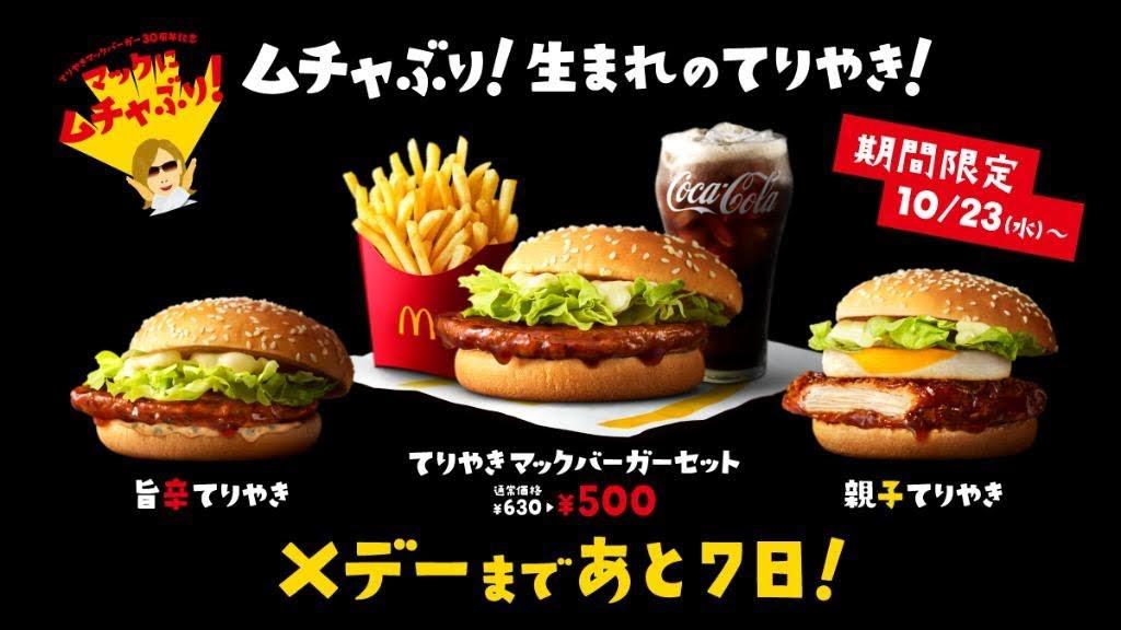 [迷迷音樂] YOSHIKI 和麥當勞合作 笑稱「就是玫瑰花和紅酒和日式照燒漢堡的感覺。」