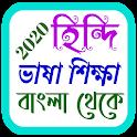 বাংলা থেকে হিন্দি ভাষা শিক্ষা lean hindi in bangla icon