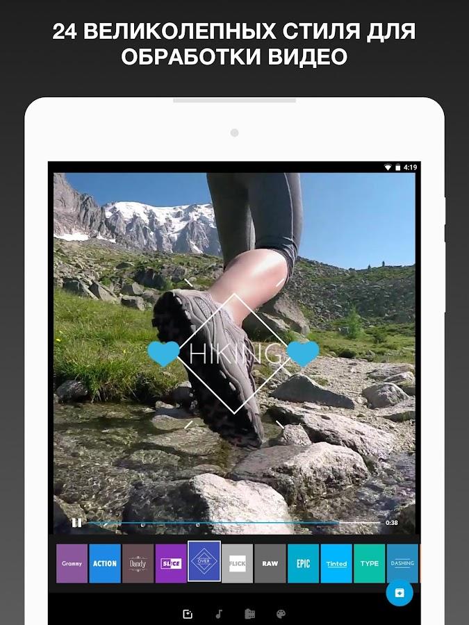 quik android руководство