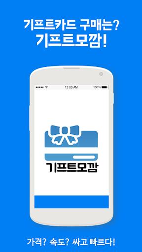 기프트모깜-구글기프트카드 실시간구매 대리결제