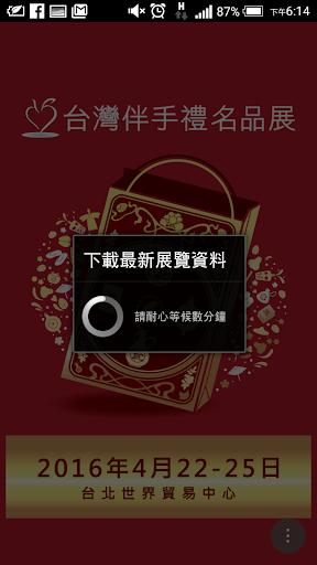 免費下載商業APP|台灣伴手禮名品展 app開箱文|APP開箱王