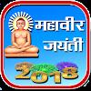 Mahavir Jayanti 2018 महावीर जयंती APK