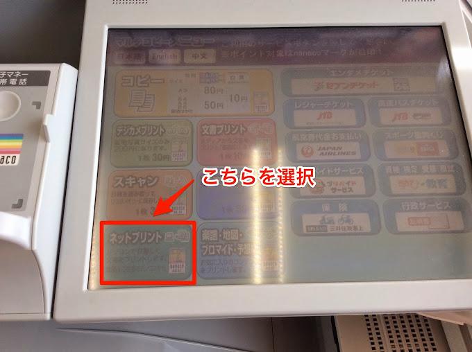 コンビニのプリンタの操作画面