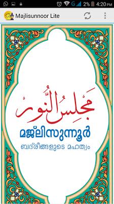 Majlisunnoor | Baith - screenshot