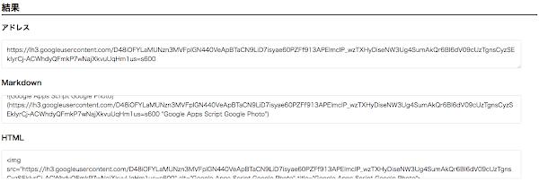 Google Apps Script Google Photo