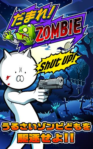 無料解谜Appのだまれ!ZOMBIE|HotApp4Game