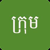 Krom Khmer Korean Wordbook