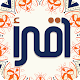Download اقرأ For PC Windows and Mac