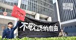 眾志突襲公民廣場反對國歌法  批箝制港人思想自由