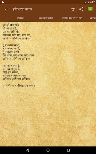Kavya Sangrah - Hindi Poems - Kavita - Apps on Google Play