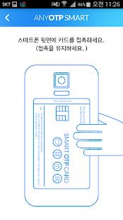 미래테크놀로지-스마트OTP - náhled