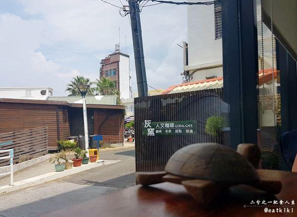 灰窯人文咖啡Coral Cafe:在咖啡廳裡躲太陽
