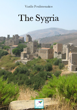 Photo: The Sygria, Vasilis Poulimenakos, Translation from Greek: Christina Ioannidou, Saita publications, December 2014, ISBN: 978-618-5147-06-8 Download it for free at: www.saitabooks.eu/2014/12/ebook.127.html