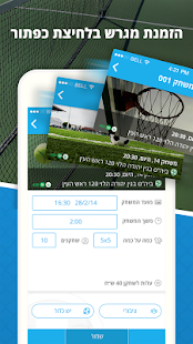 Playkers Social Sports- screenshot thumbnail