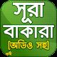 সূরা বাকারা অডিও , অর্থ ও ফজিলত - Surah Baqarah Download on Windows