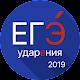 ЕГЭ 2019 Ударения - Тренажёр, словарь и шпаргалка apk